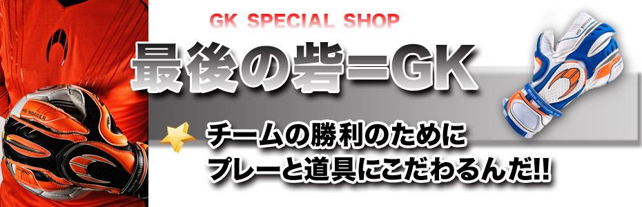 GK専門店(HO SOCCER)