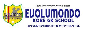 エヴォルモンド神戸ゴールキーパースクール